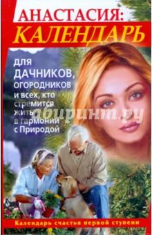 Анастасия. Календарь для дачников, огородников