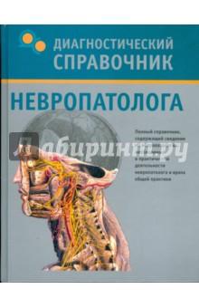 Гитун Татьяна Васильевна Диагностический справочник невропатолога