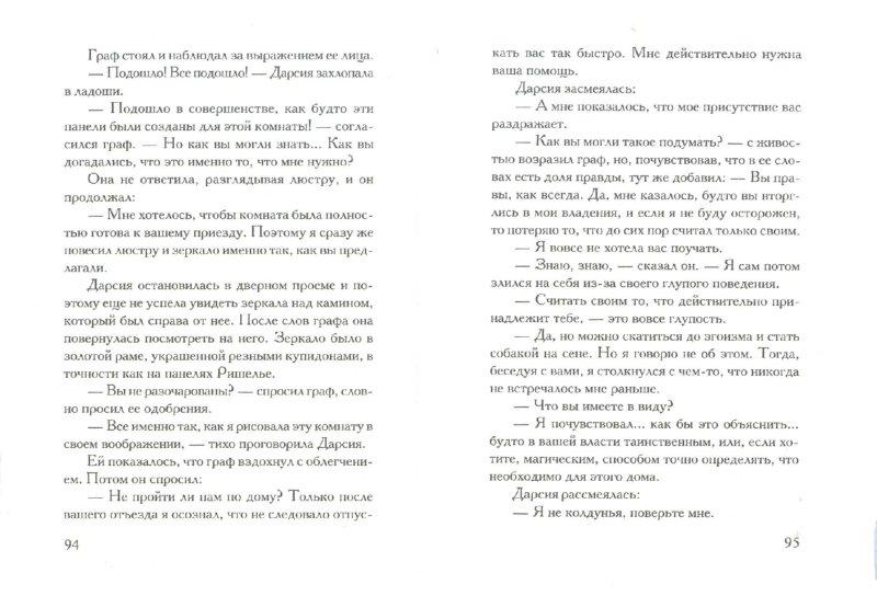 Иллюстрация 1 из 8 для Стремление к совершенству - Барбара Картленд | Лабиринт - книги. Источник: Лабиринт