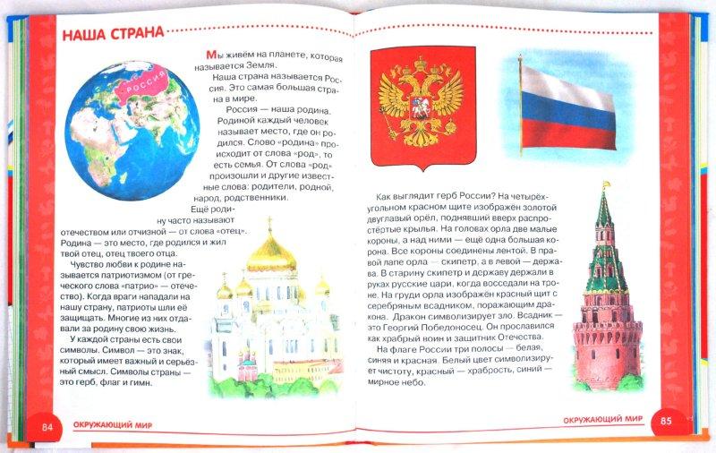 Иллюстрация 1 из 29 для Все, что надо знать перед школой - Наталья Терентьева | Лабиринт - книги. Источник: Лабиринт
