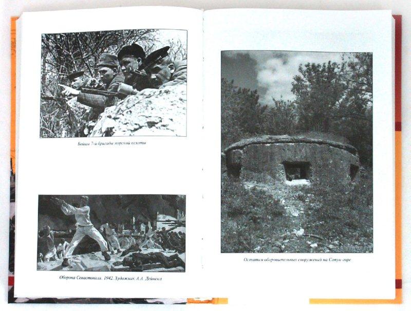 Иллюстрация 1 из 22 для Июль 1942 года. Падение Севастополя - Игорь Маношин | Лабиринт - книги. Источник: Лабиринт