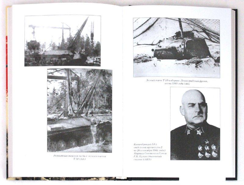 Иллюстрация 1 из 23 для Танки, вперед! - Илья Мощанский   Лабиринт - книги. Источник: Лабиринт