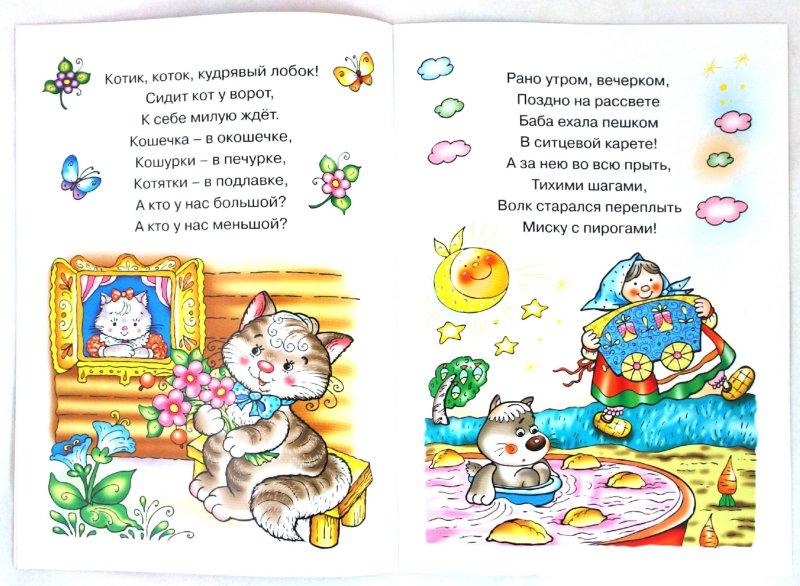 Иллюстрация 1 из 15 для Сидит ёжик на берёзе. Веселим и забавляем | Лабиринт - книги. Источник: Лабиринт