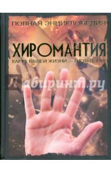 книга хиромантия с картинками