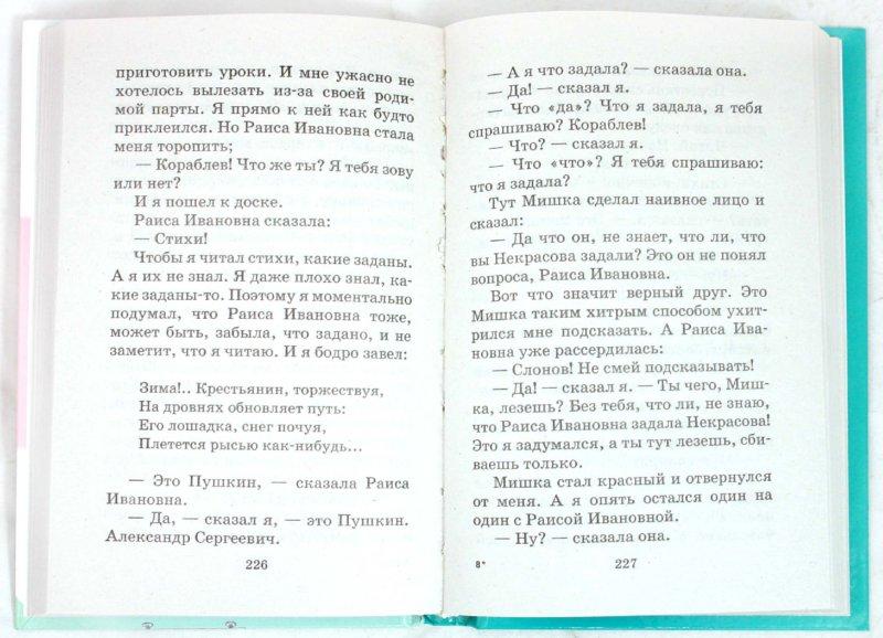 Иллюстрация 1 из 11 для Денискины рассказы - Виктор Драгунский   Лабиринт - книги. Источник: Лабиринт