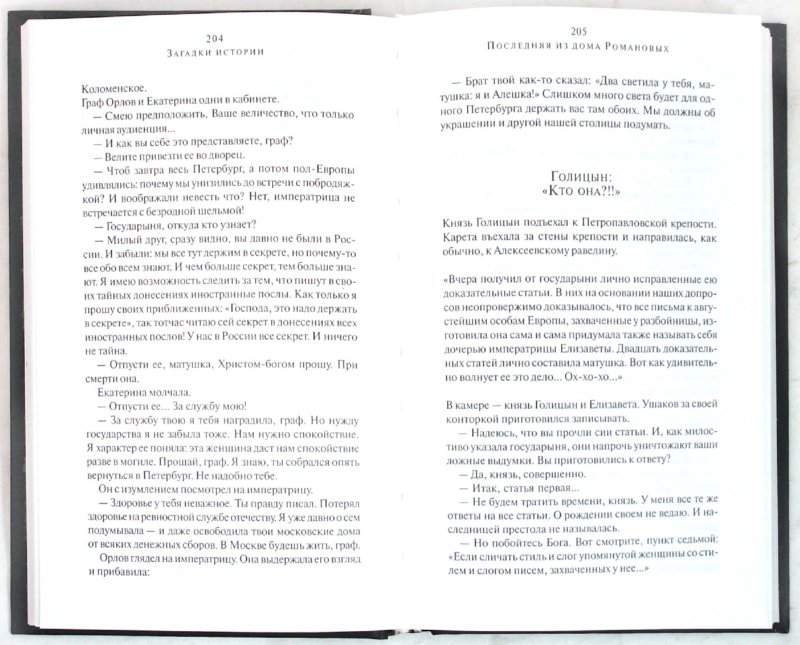 Иллюстрация 1 из 32 для Загадки истории - Эдвард Радзинский | Лабиринт - книги. Источник: Лабиринт