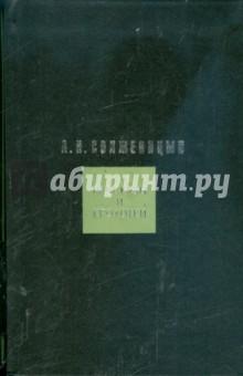 Рассказы и КрохоткиКлассическая отечественная проза<br>В книгу вошли все рассказы и Крохотки, написанные А.И.Солженицыным с 1958 по 1999 год. К текстам прилагается обширный комментарий.<br>Вступительная статья и комментарии Владимира Владимировича Радзишевского.<br>