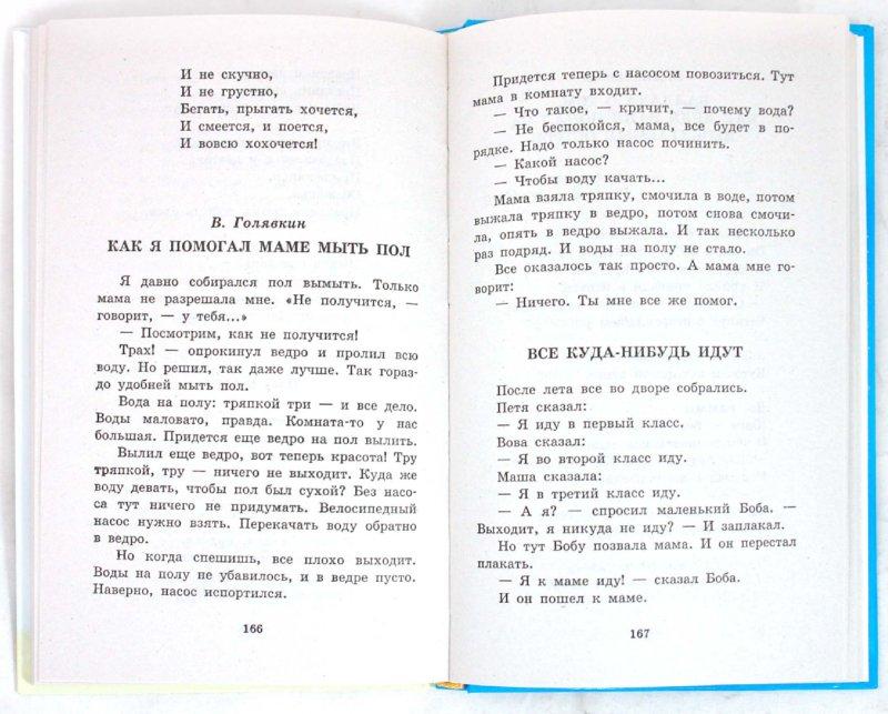 Иллюстрация 1 из 6 для Стихи и рассказы о маме | Лабиринт - книги. Источник: Лабиринт