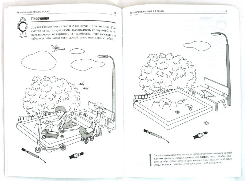 Иллюстрация 1 из 10 для Свистелочка. Логопедические игры - Баскакина, Лынская | Лабиринт - книги. Источник: Лабиринт