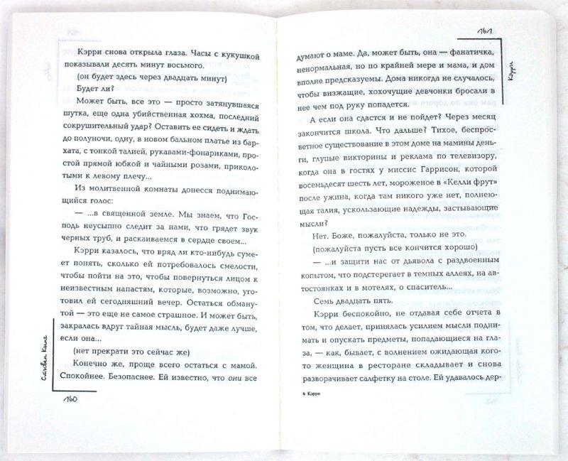Иллюстрация 1 из 8 для Кэрри - Стивен Кинг | Лабиринт - книги. Источник: Лабиринт