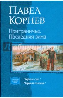Приграничье. Последняя зима (дилогия), Корнев Павел Николаевич