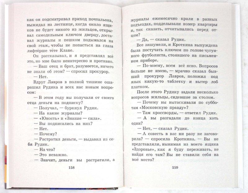 Иллюстрация 1 из 8 для Кыш, Двапортфеля и целая неделя - Юз Алешковский | Лабиринт - книги. Источник: Лабиринт