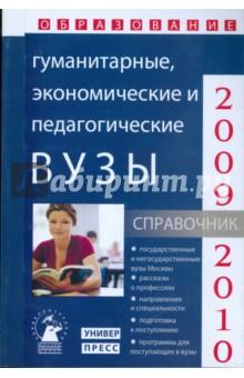 Гуманитарные, экономические и педагогические вузы: справочник Образование - 2009 - 2010