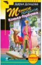 Донцова Дарья Аркадьевна Темное прошлое Конька-Горбунка