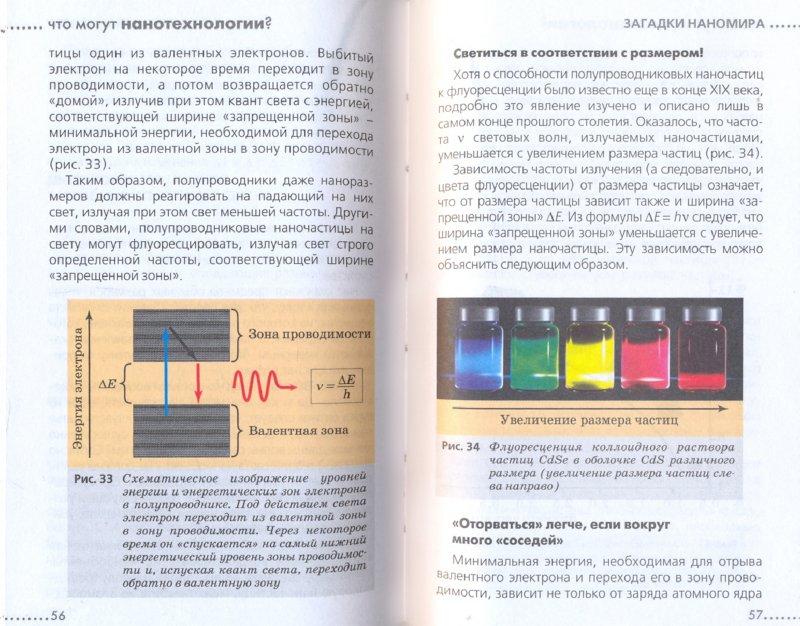 Иллюстрация 1 из 7 для Что могут нанотехнологии? - Константин Богданов | Лабиринт - книги. Источник: Лабиринт