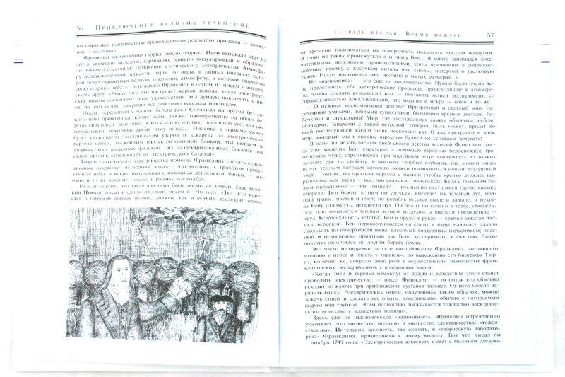 Иллюстрация 1 из 6 для Приключения великих уравнений - Владимир Карцев | Лабиринт - книги. Источник: Лабиринт