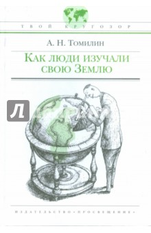 Эта книга расскажет вам историю изучения Земли. В ней вы прочтете о том, как люди определяли ее форму и размеры, как изучали свойства своей планеты. Вы узнаете также, почему Земля теплая, как рождаются горы, познакомитесь с внутренним строением Земли - земной корой, мантией, ядром - и ее магнитными свойствами.
