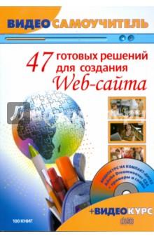 47 готовых решений для создания Web-сайта. Видеосамоучитель (+CD)