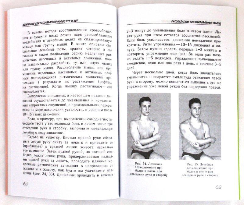 Иллюстрация 1 из 8 для Избавься от боли. Боль в руках и ногах - Анатолий Ситель   Лабиринт - книги. Источник: Лабиринт