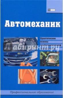 Автомеханик: учебное пособие