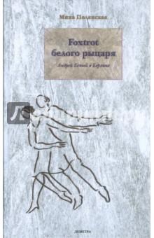 Foxtrot белого рыцаря. Андрей Белый в Берлине