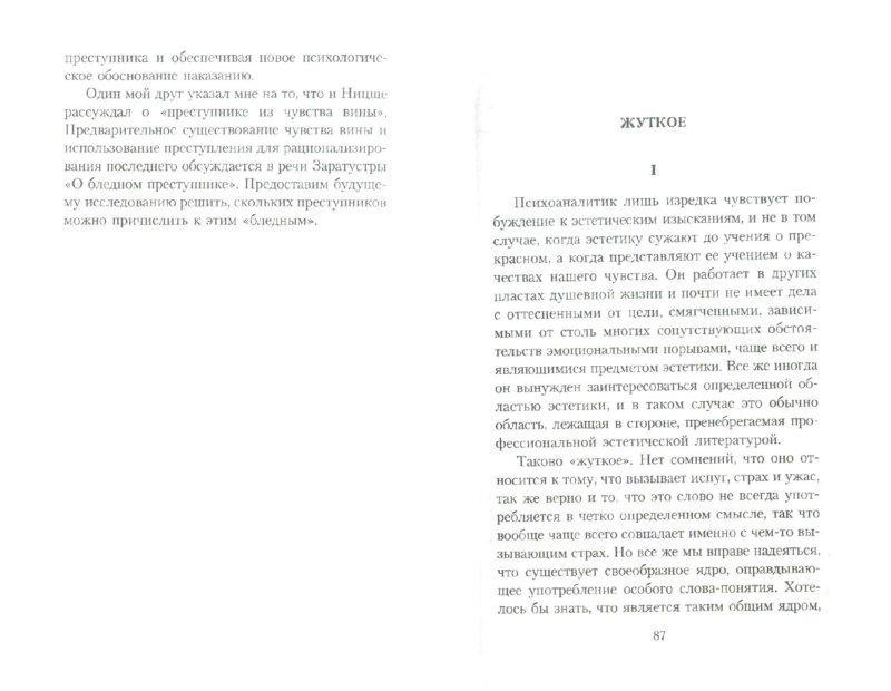 Иллюстрация 1 из 16 для Семейный роман невротиков - Зигмунд Фрейд | Лабиринт - книги. Источник: Лабиринт