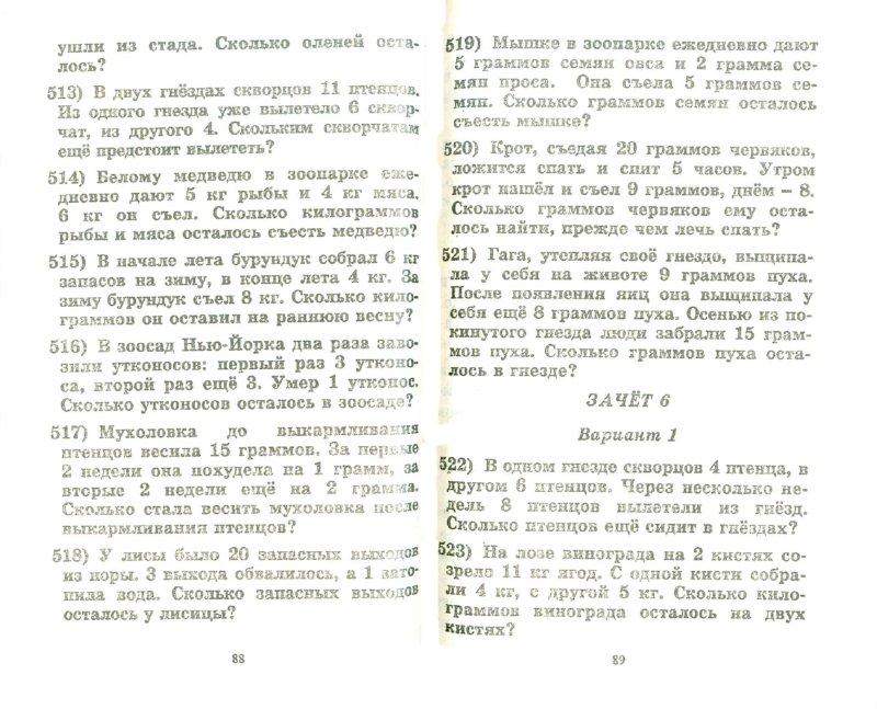 Иллюстрация 1 из 9 для Математика. 1-2 классы. 3000 задач и примеров - Узорова, Нефедова | Лабиринт - книги. Источник: Лабиринт
