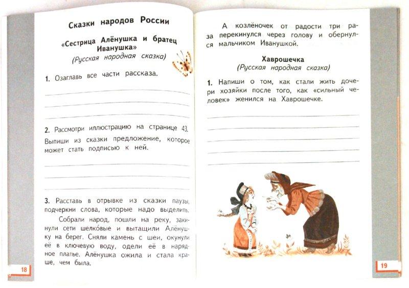 Иллюстрация 1 из 17 для Литературное чтение. 2 класс. Рабочая тетрадь №1 - Элла Кац | Лабиринт - книги. Источник: Лабиринт