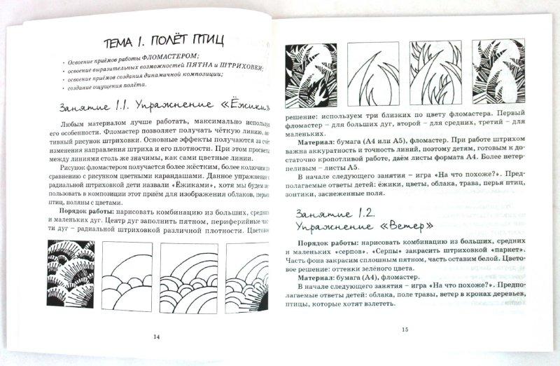 Иллюстрация 1 из 31 для Первые успехи в рисовании. Птицы, звери, комары и мухи - Татьяна Калинина | Лабиринт - книги. Источник: Лабиринт