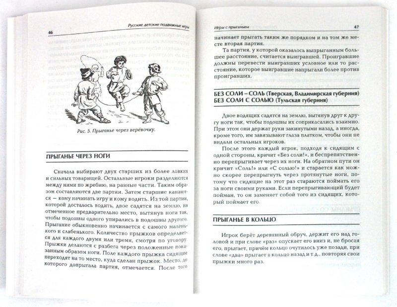 Иллюстрация 1 из 25 для Русские детские подвижные игры - Егор Покровский | Лабиринт - книги. Источник: Лабиринт