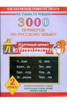 3000 �������� �� �������� �����. 2 �����