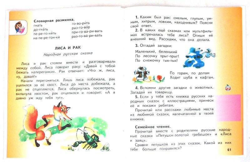 Иллюстрация 1 из 17 для Литературное чтение. Учебник для 1 класса четырехлетней начальной школы - Элла Кац | Лабиринт - книги. Источник: Лабиринт