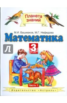 Математика. Учебник для 3 класса четырехлетней начальной школы. В 2-х частях. Часть 1