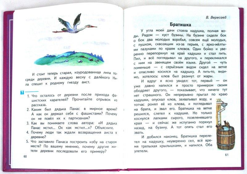 Иллюстрация 1 из 5 для Литературное чтение. Живое слово. 3 класс. В 2-х частях. Часть 2 - Зинаида Романовская | Лабиринт - книги. Источник: Лабиринт