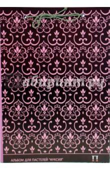 """Альбом для пастелей """"Модерн"""" фуксия (розовая) 20 листов. А4 (АП4)"""