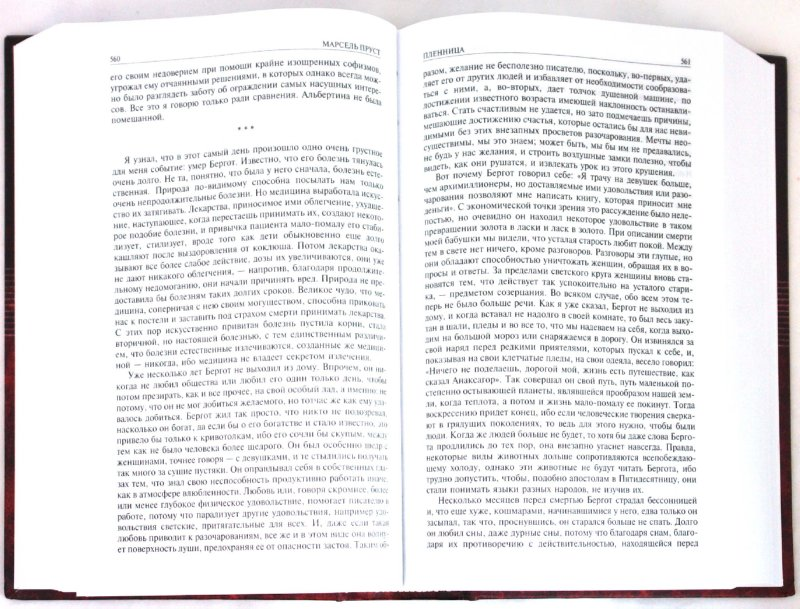 Иллюстрация 1 из 12 для В поисках утраченного времени. В 2 тт. Т.2: Содом и Гоморра. Пленница. Беглянка. Обретенное время - Марсель Пруст | Лабиринт - книги. Источник: Лабиринт