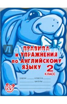 Илюшкина Алевтина Викторовна Правила и упражнения по английскому языку. 2 класс