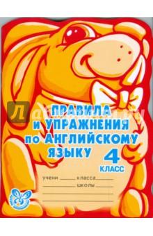 Илюшкина Алевтина Викторовна Правила и упражнения по английскому языку. 4 класс