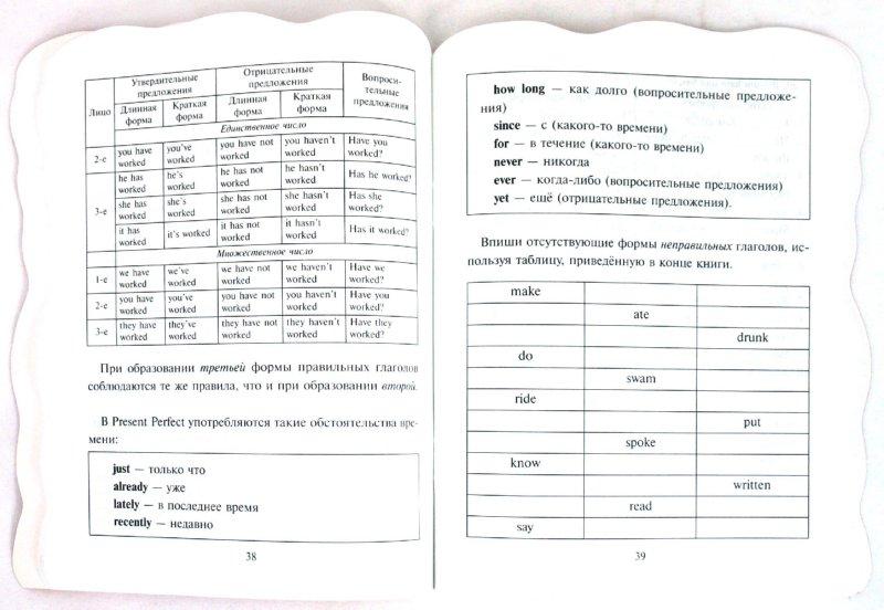 Иллюстрация 1 из 12 для Правила и упражнения по английскому языку. 4 класс - Алевтина Илюшкина | Лабиринт - книги. Источник: Лабиринт