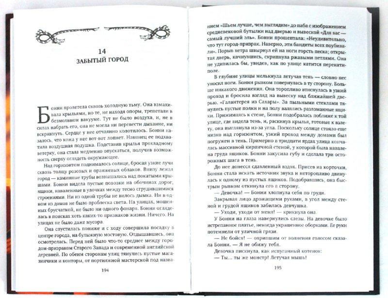 Иллюстрация 1 из 16 для Семь кругов - Брайан Дэвис | Лабиринт - книги. Источник: Лабиринт