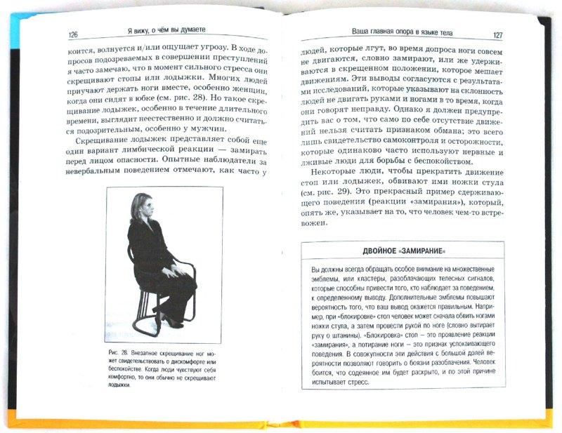 Иллюстрация 1 из 29 для Я вижу, о чем вы думаете - Наварро, Карлинс   Лабиринт - книги. Источник: Лабиринт
