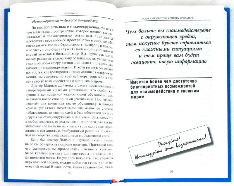 Иллюстрация 1 из 50 для Мега-мозг. Экспресс-тренинг - Депортер, Хенаки | Лабиринт - книги. Источник: Лабиринт