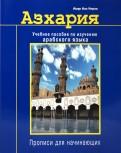 Али Ашур: Азхария. Учебное пособие по изучению арабского языка