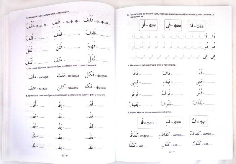 Иллюстрация 1 из 26 для Азхария. Учебное пособие по изучению арабского языка - Али Ашур | Лабиринт - книги. Источник: Лабиринт
