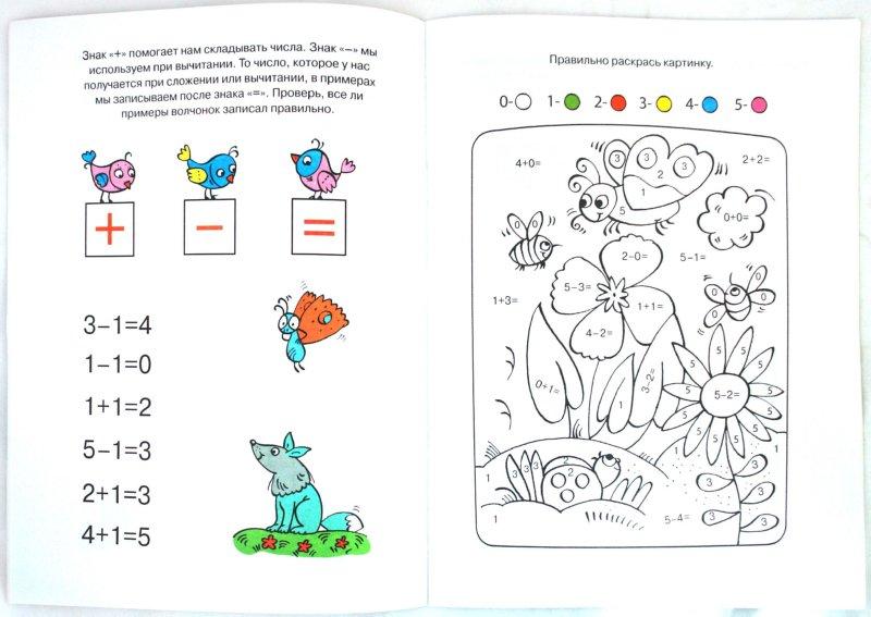 Иллюстрация 1 из 26 для Цифры и счет. 4-5 лет - Ольга Земцова | Лабиринт - книги. Источник: Лабиринт
