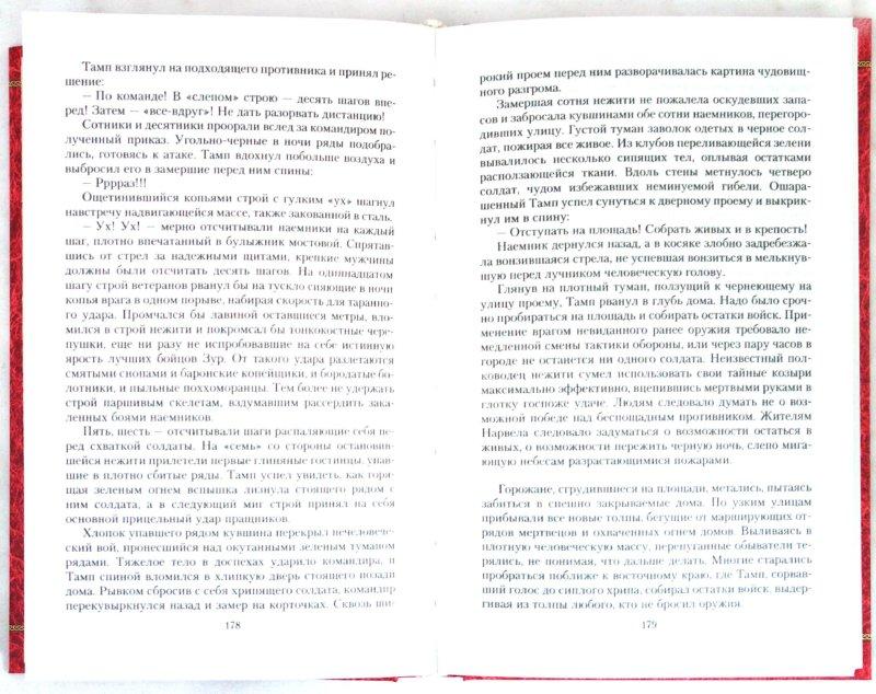 Иллюстрация 1 из 9 для Глэд. Полдень над Майдманом - Олег Борисов   Лабиринт - книги. Источник: Лабиринт