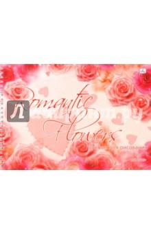 Альбом для рисования 40 листов. Цветочки и сердечки (АБП340388)