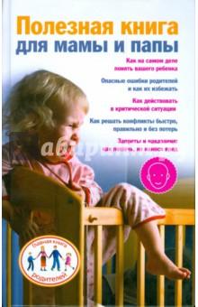 Скачкова Ксения Полезная книга для мамы и папы