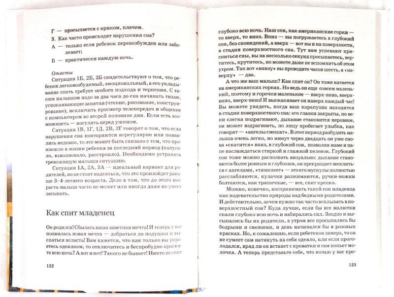 Иллюстрация 1 из 17 для Полезная книга для мамы и папы - Ксения Скачкова   Лабиринт - книги. Источник: Лабиринт