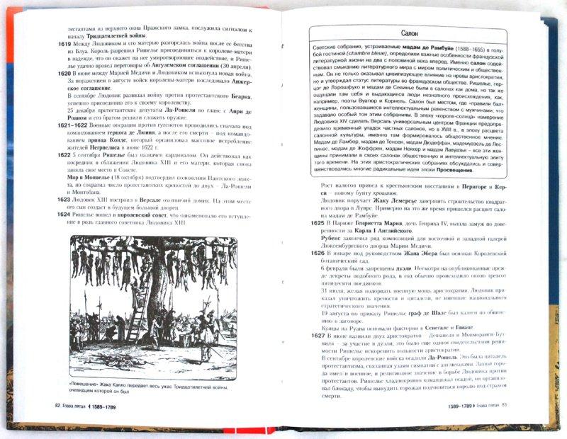 Иллюстрация 1 из 20 для История Франции от древнейших времен до наших дней - Йен Литтлвуд   Лабиринт - книги. Источник: Лабиринт